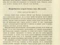 War-rus-tur_book-1879-509
