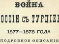 War-rus-tur_book-1879-title