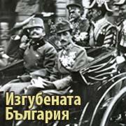 Изгубената България